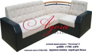 Сигнатюр-3